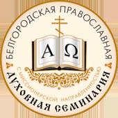 http://bel-seminaria.ru/wp-content/uploads/2020/02/logo.png